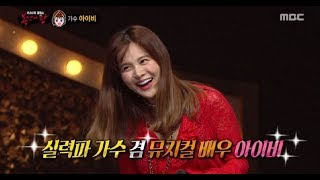 [King of masked singer] 복면가왕 - 'Gypsy Woman' Identity 20180225