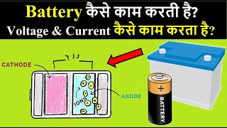 How Battery Work... in hindi