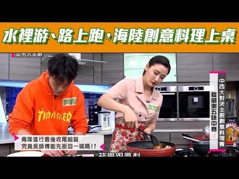 台綜-型男大主廚-20190506 連紹安都得甘拜下風!華麗又好吃的海陸大美味!