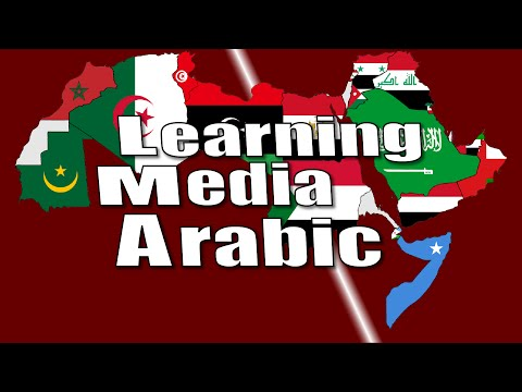 Welcome to the Learning Media Arabic Channel!