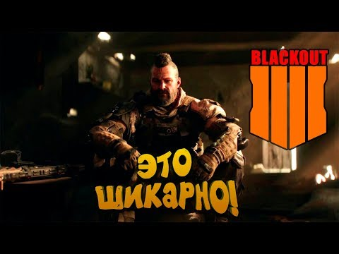 100% УБИЙЦА PUBG! - ЭТО ШИКАРНО! - Call of Duty: Black Ops 4 - Blackout
