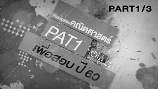ติว Update ข้อสอบ PAT1 คณิตศาสตร์ ปี60 Part1/3