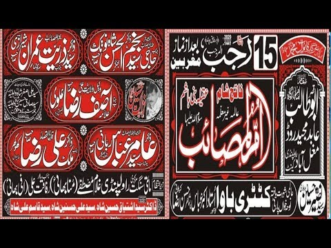 Live Majlis aza 15 Rajab.............2020.........Qasre Abutalib a.s  Abad Majeed road Rawalpindi