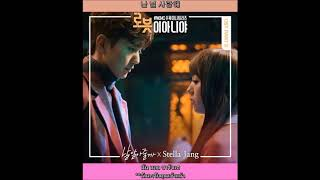 [ThaiSub/ซับไทย] Stella Jang – Will you know? (날 알아줄까) I'm Not A Robot OST Part2