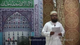 আদল ও এহসান, Jumar Khutba, 28 July 2017