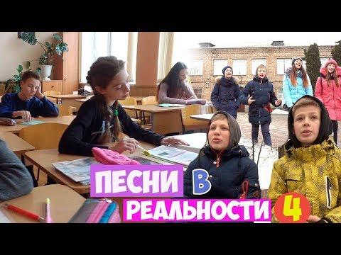 ПЕСНИ В РЕАЛЬНОЙ ЖИЗНИ 4 / Школа / Любовь/ НА УРОКЕ / video baby