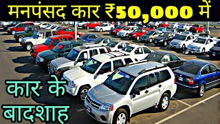 सबसे सस्ती कार की Market   Second Hand Cars   Used Car at very Cheap Price Dwarka Car Market   Ankit