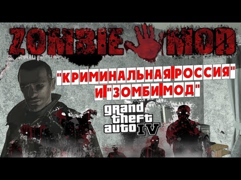 """GTA IV. Новая """"Криминальная Россия"""" и много зомби... (Глобальный МОД)"""