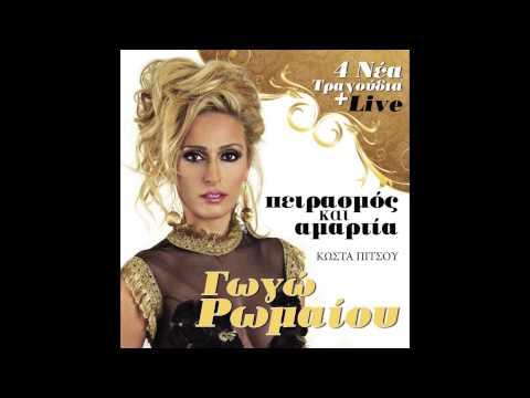 Γωγώ Ρωμαίου - Γίνεται - Live | Gogo Romaiou - Ginetai - Live - Official Audio Release