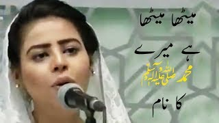 Heart Touching Naat Recited By Girl
