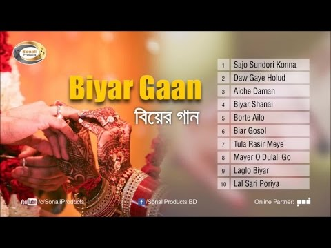 Biyer Gaan (বিয়ার গান) - Priti Kheal - Full Audio Bangla Album   Sonali Products