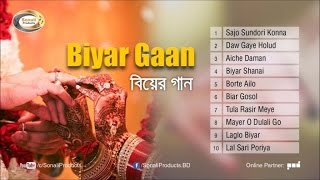 Download Biyer Gaan (বিয়ার গান) - Priti Kheal - Full Audio Bangla Album | Sonali Products 3Gp Mp4