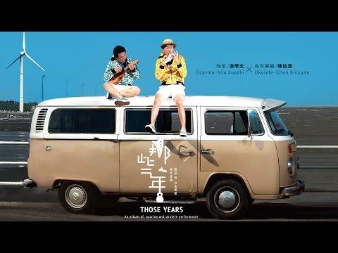 "遊學志(陶笛阿志)  - 那些年 / You Xue-Shi - ""Those Years"""