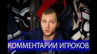 Хенкель, Павлович и Степанов о матче с южанами