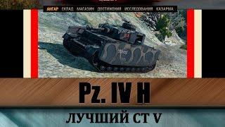 Самый полный гайд по Pz.Kpfw. IV Ausf. H. Как играть на ПЗ 4 видео обзор