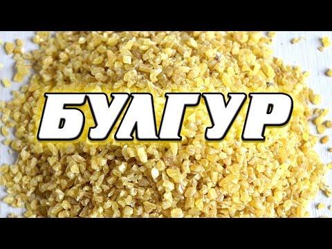 Булгур на гарнир: отличная замена гречки и риса