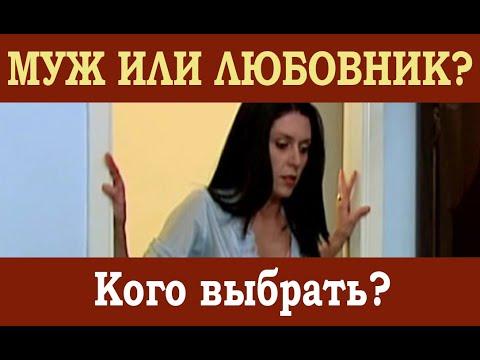 Добротный юмор (анекдоты) - Муж или любовник?