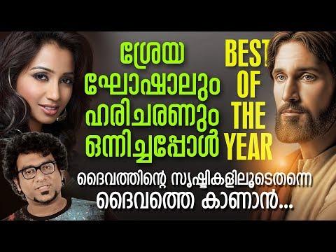 Shreya Ghoshal | Mazhayilum Veyililum | GOD Album | M.Jayachandran | M.R Jayageetha |  | Haricharan