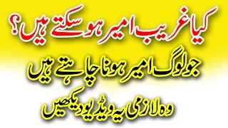 Kiya Gareeb Ameer Ho Sakte Hain? - Rizq Mein Barkat Ameer Hone Ke Liye