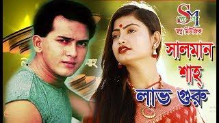 Salman Shah Love guru | Joti | Turba | Nasim | Asa Moni | Bangla Short Film