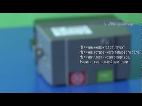 Магнитный пускатель ПМЛ 1230.