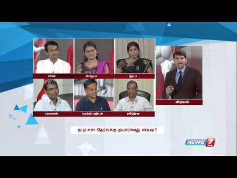 How to prepare yourself for acheiving IAS dream? | Kelvi Neram | News7 Tamil |