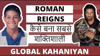 Roman Reigns Biography   Roman Reigns vs All, WWE 2017   Biography of famous people in Hindi / Urdu
