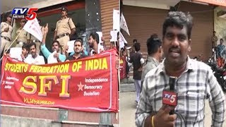 Studentand#39;s Strike in Vijayawada | SFI Strike