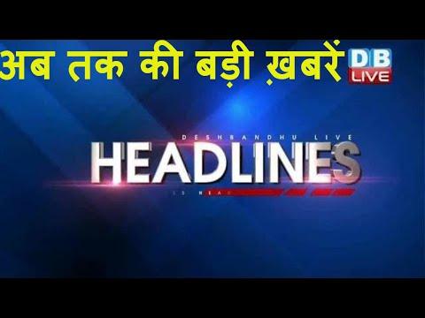 Latest news today | अब तक की बड़ी ख़बरें | Morning Headlines | Top News | 19 Sep 2018 | #DBLIVE