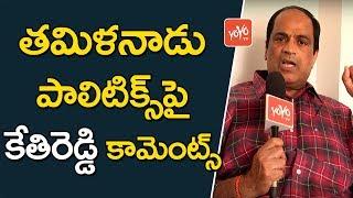 Kethireddy Jagadishwar Reddy Comments on Tamil Nadu Politics | Latest Telugu News