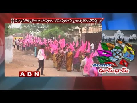 TRS & Congress Parties Election Campaign in Full swing At  Adilabad District