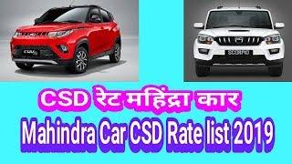 CSD Car price list Mahindra 2019 || CSD कार रेट महिन्द्रा 2019 #SahiJankari