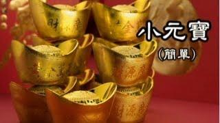 摺咒紙利益眾生~小元寶(簡單) 01:31