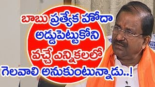 CM Chandrababu Planning To Win In 2019 Election With The Special Status Issue? | #TheLeaderWithVamsi