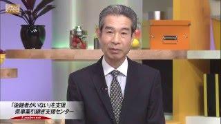 県事業引継ぎ支援センター 菊池 則行さん