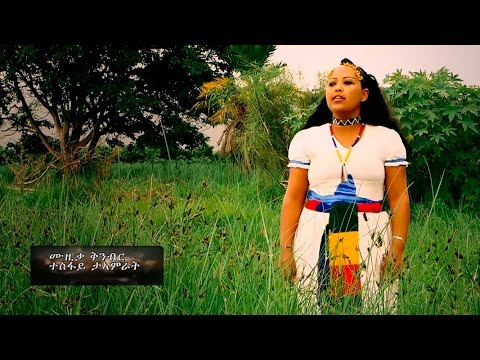 Ruta Tesfay - Eifoytay (Meskel)   New Ethiopian Music  (Official Video)