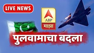 ABP Majha LIVE TV | Today's Top News in Marathi