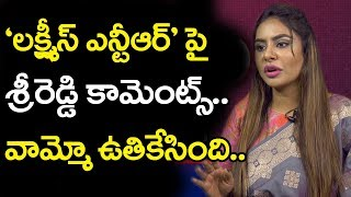 Sri Reddy Shocking Comments on RGV's Lakshmi's Ntr Movie | Sri Reddy Comments | Tollywood News | TTM