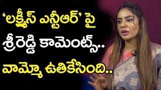 Sri Reddy Shocking Comments on RGV's Lakshmi's Ntr Movie | Sri Reddy Comments | Tollywood News | TTM