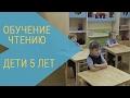 ОБУЧЕНИЕ ЧТЕНИЮ ДОШКОЛЬНИКИ mp3