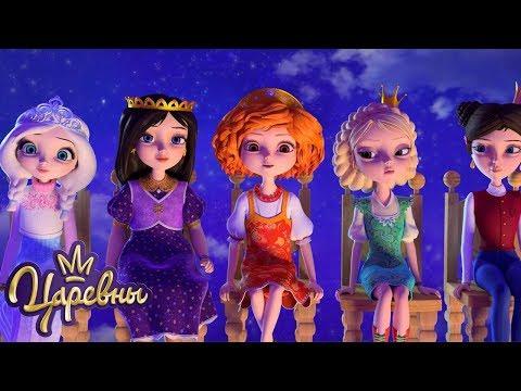 Царевны 👑 Все серии подряд | 1 сезон (14-26 серии). Сборник мультфильмов