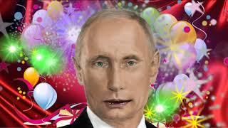 Поздравления с днем рождения георгия от путина 62