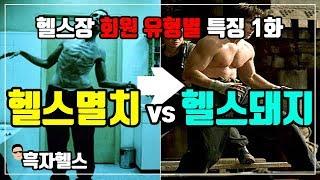헬스장 회원 유형별 특징 1화 - [허세멸치] vs [허세돼지]