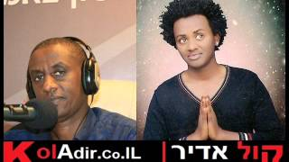 Misikir Awel interview with Solomon Teka on kol adir radio
