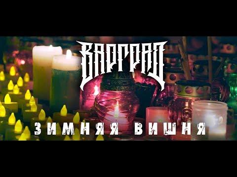 Варград - Зимняя вишня(ft. Bzmn)