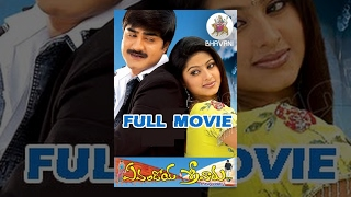 Goa - Evandoi Srivaru || Full Telugu Movie || Srikanth - Sneha - Sunil - Nikitha