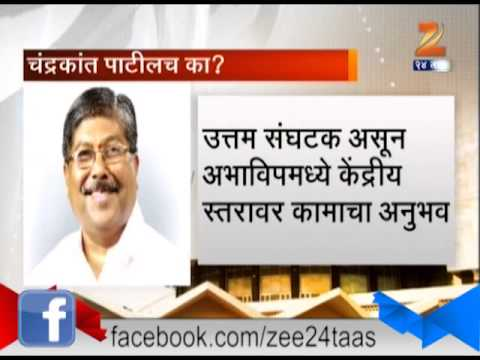 Zee24Taas : Chandrakant Patil Bjp New State President