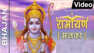 रामायण मनका | Ramayan Manka | Ramayan Manka 108 | Brijwani Cassettes