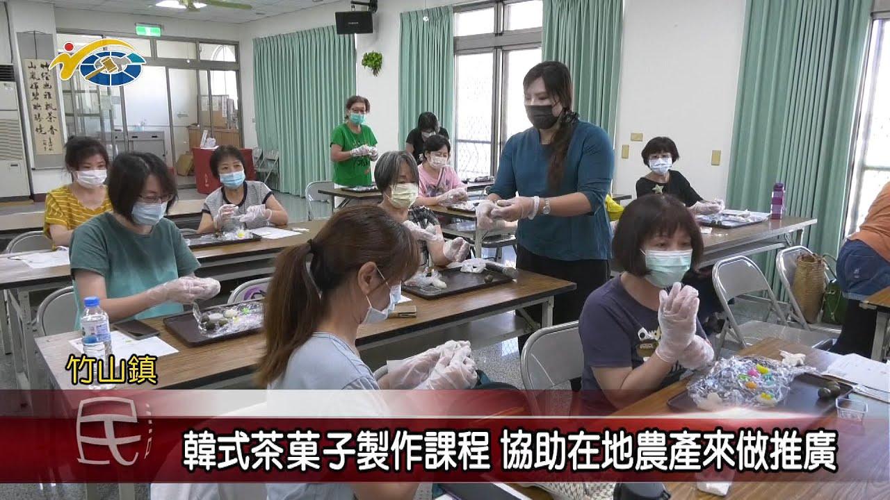 20211014 民議新聞 韓式茶菓子製作課程 協助在地農產來做推廣