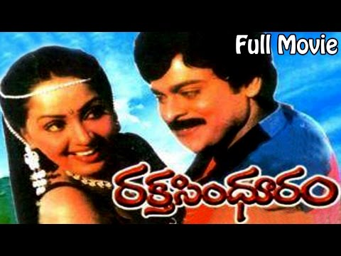 Raktha Sindhuram Telugu Full Length Movie || Chiranjeevi, Radha